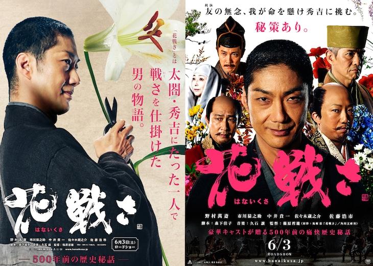 「花戦さ」新イメージビジュアル2種。女性向けバージョン(左)と男性向けバージョン(右)。