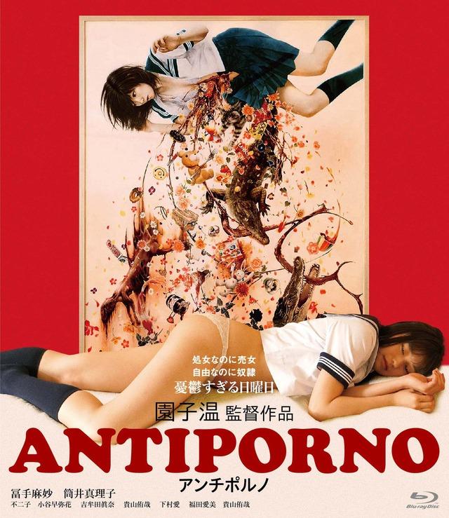 「ANTIPORNO」Blu-rayジャケット