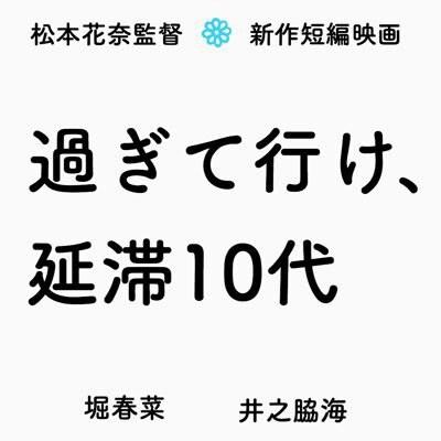「過ぎて行け、延滞10代」ロゴ