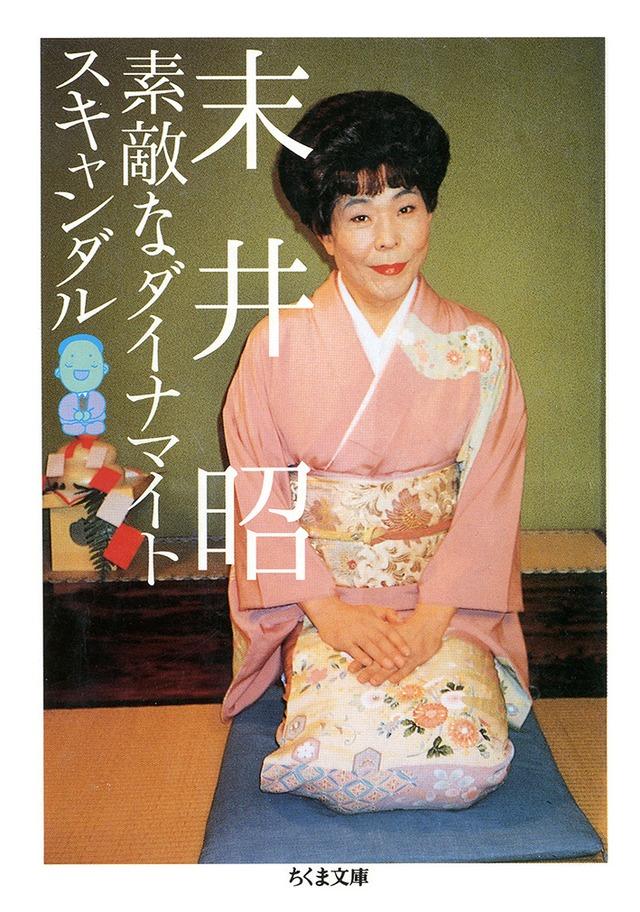 「素敵なダイナマイトスキャンダル」復刊版の書影 (c)末井昭/筑摩書房