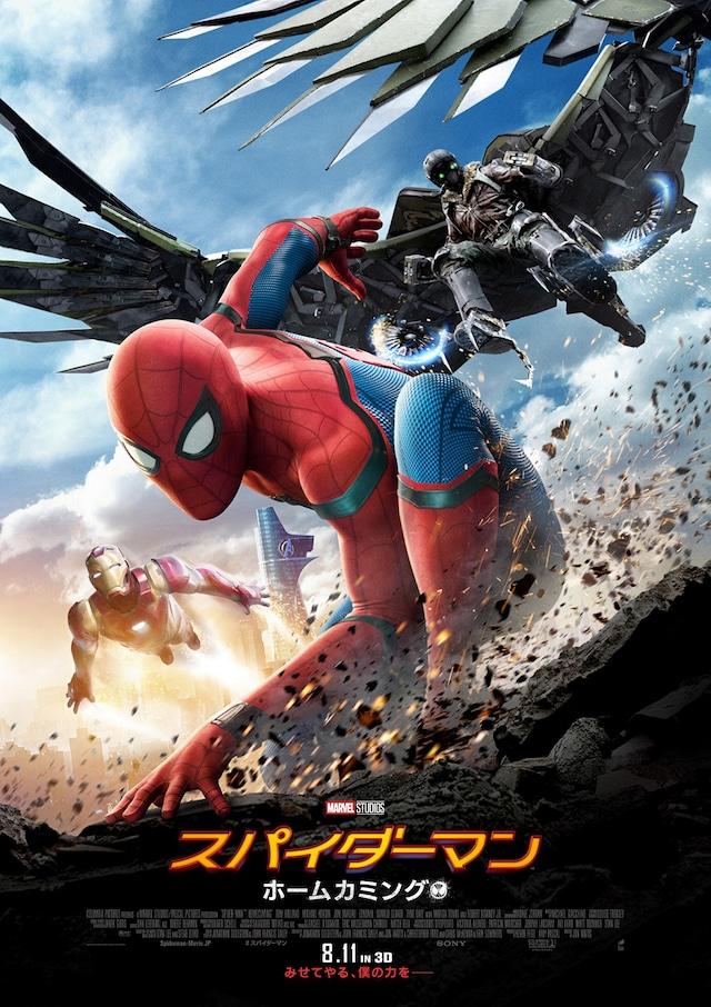 「スパイダーマン:ホームカミング」ポスタービジュアル