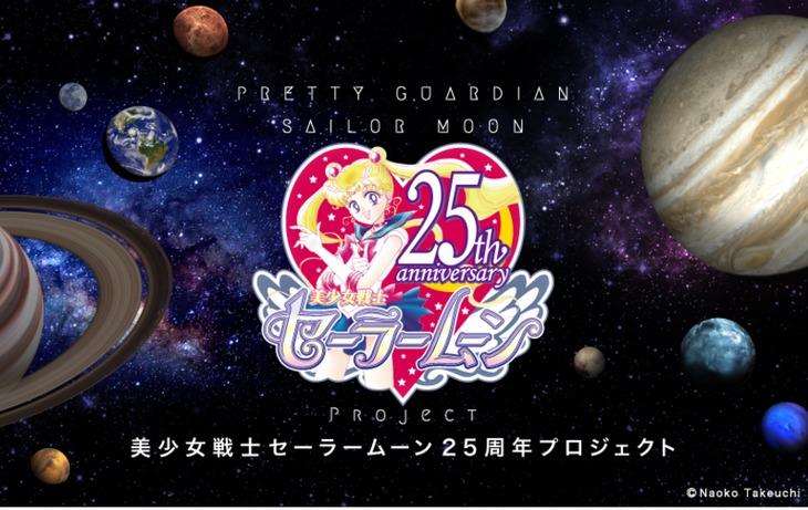 「美少女戦士セーラームーン 25周年プロジェクト」ビジュアル