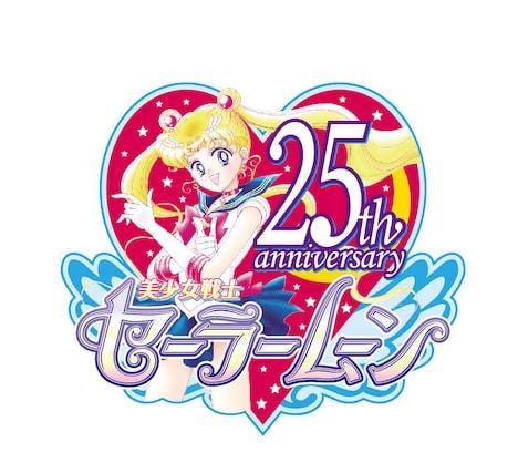 「美少女戦士セーラームーン 25周年プロジェクト」ロゴ