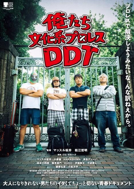「俺たち文化系プロレスDDT」 ポスタービジュアル (c)2016 DDTプロレスリング