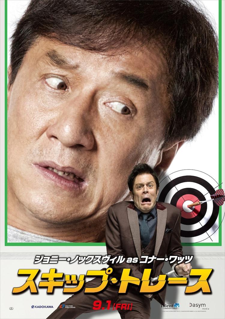 「スキップ・トレース」ジョニー・ノックスヴィル演じるコナー・ワッツのキャラクターポスター。