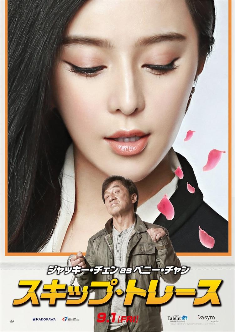「スキップ・トレース」ジャッキー・チェン演じるベニー・チャンのキャラクターポスター。