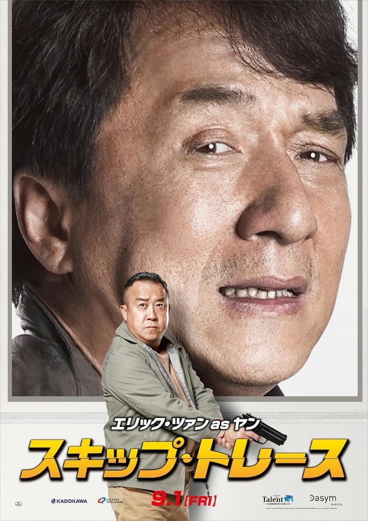 「スキップ・トレース」エリック・ツァン演じるヤンのキャラクターポスター。