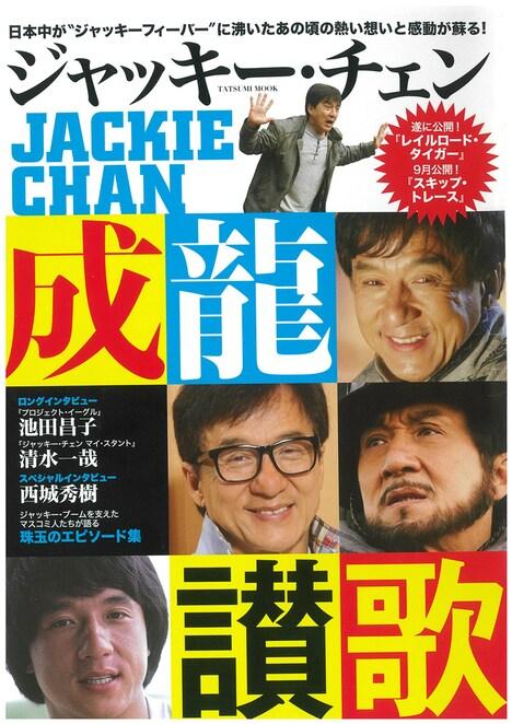 「ジャッキー・チェン 成龍讃歌」表紙