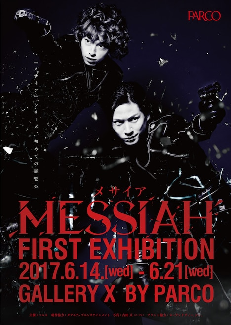 「MESSIAH FIRST EXIBITION」ポスタービジュアル