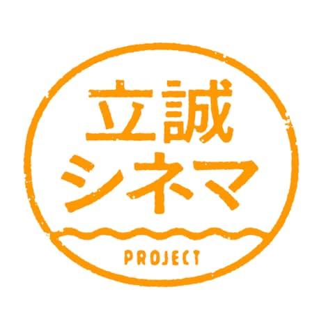 立誠シネマプロジェクトのロゴ。