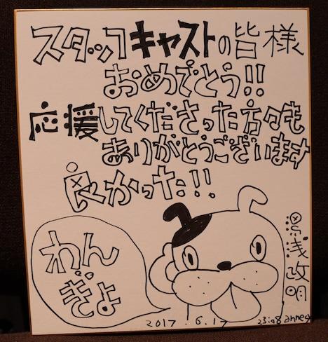 湯浅政明からの、受賞にあたってのコメント色紙。
