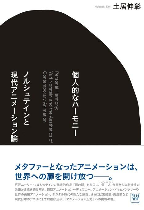 土居伸彰「個人的なハーモニー ノルシュテインと現代アニメーション論」表紙
