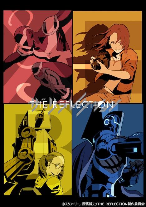「THE REFLECTION(ザ・リフレクション)」キービジュアル