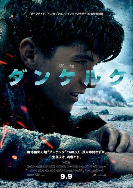 「ダンケルク」ポスタービジュアル (c)2017 Warner Bros. All Rights Reserved.
