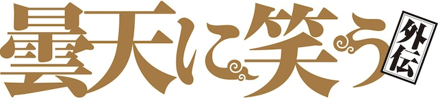 「曇天に笑う 外伝」ロゴ (c)唐々煙/マッグガーデン