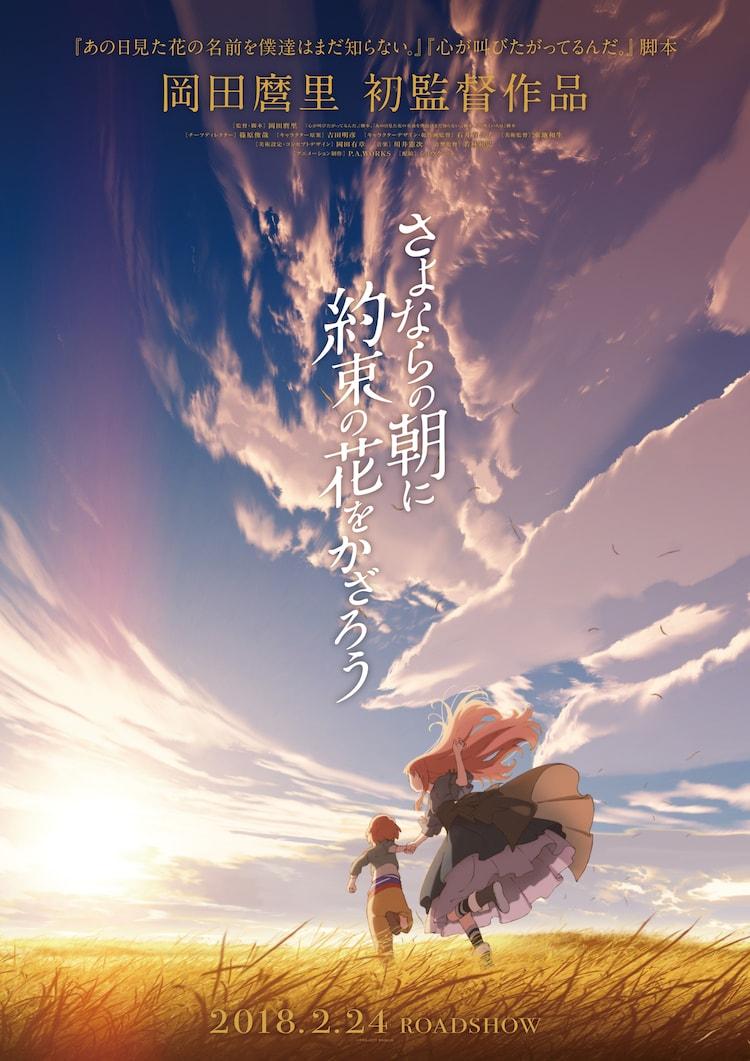 あの花 ここさけの岡田麿里アニメ初監督作が公開 特報で少女が涙