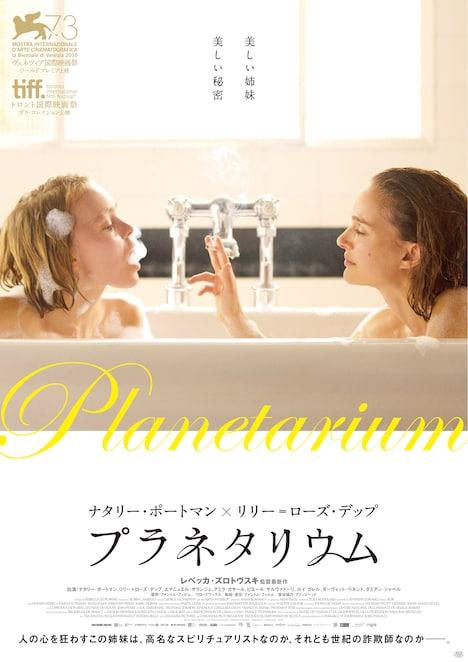 「プラネタリウム」ポスタービジュアル
