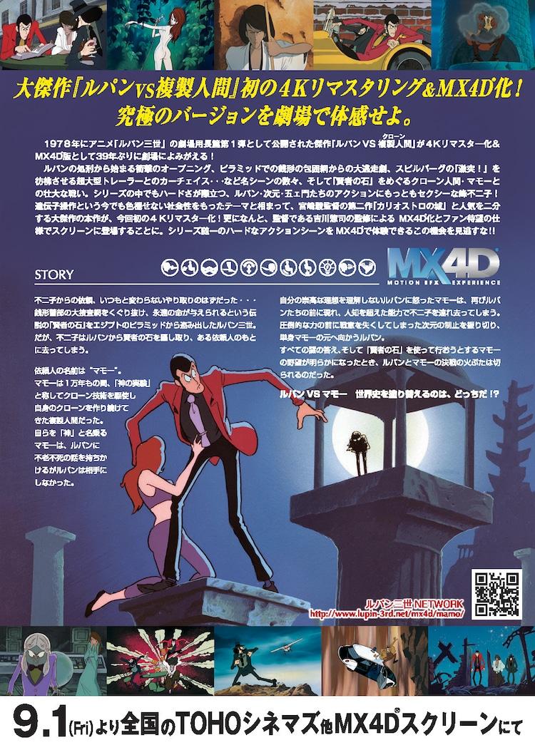 「ルパン三世/ルパンVS複製人間 MX4D版」チラシ裏面 原作:モンキー・パンチ (c)TMS