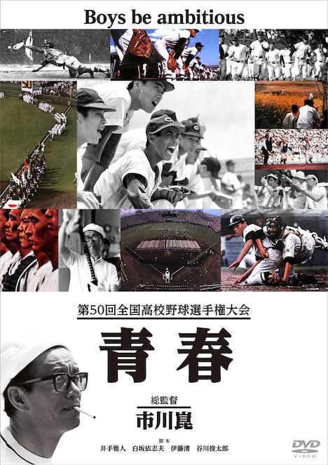 「第50回全国高校野球選手権大会 青春」DVDジャケット
