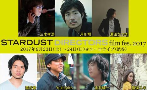 「STARDUST DIRECTORS film fes. 2017」ビジュアル