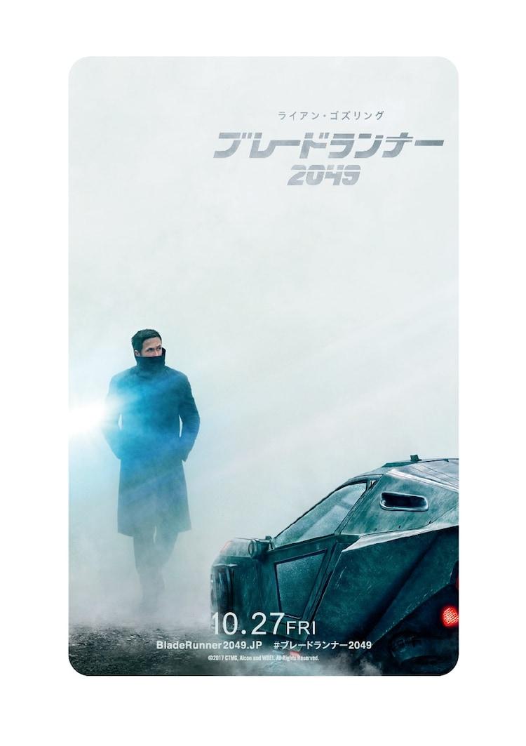 「ブレードランナー 2049」ムビチケカード(ライアン・ゴズリング版)