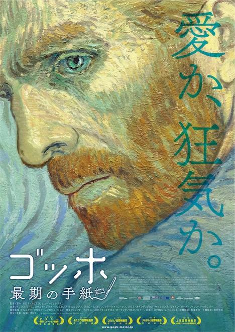 「ゴッホ~最期の手紙~」メインビジュアル