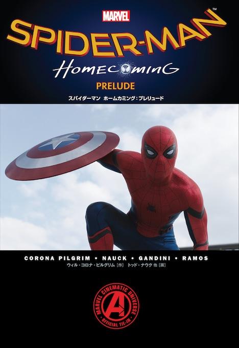「スパイダーマン ホームカミング:プレリュード」(発売元:小学館集英社プロダクション) (c)2017 MARVEL (c)2017 CPII