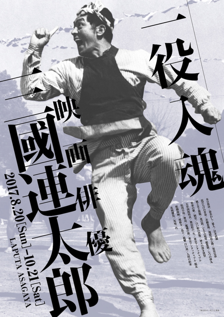 「一役入魂 映画俳優 三國連太郎」