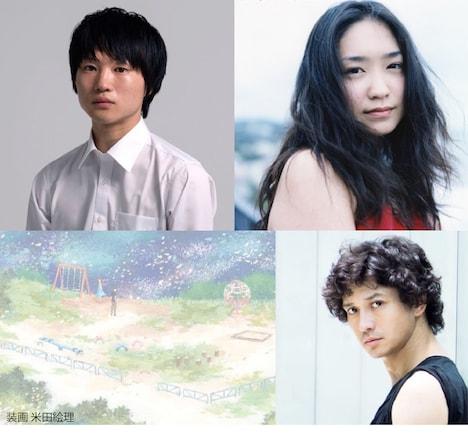 「きらきら眼鏡」キャスト。左上から時計回りに、金井浩人、池脇千鶴、安藤政信。