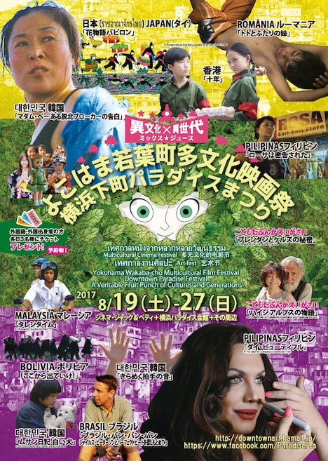 「よこはま若葉町多文化映画祭2017」チラシビジュアル 表面