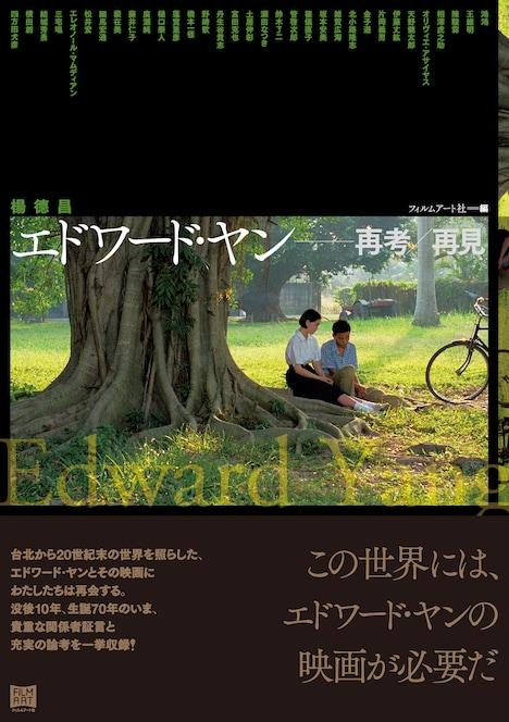 「エドワード・ヤン 再考/再見」書影