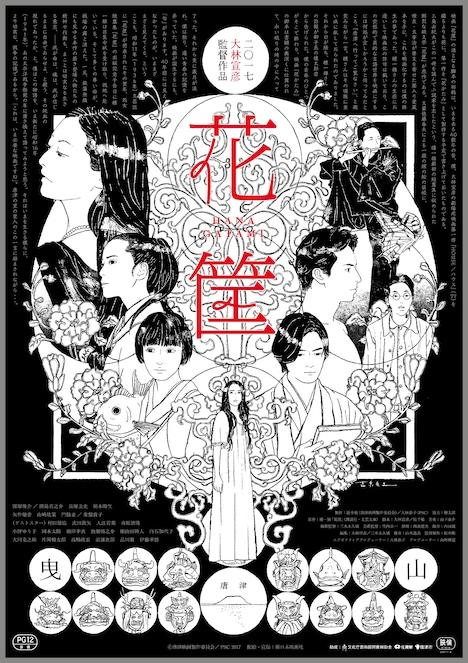 「花筐/HANAGATAMI」ポスタービジュアル (c)唐津映画製作委員会/PSC 2017