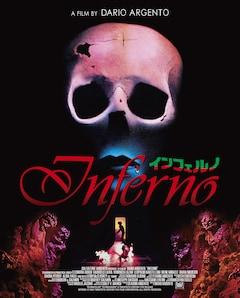 ダリオ・アルジェント「インフェルノ」ソフト発売、特典映像172分収録 ...