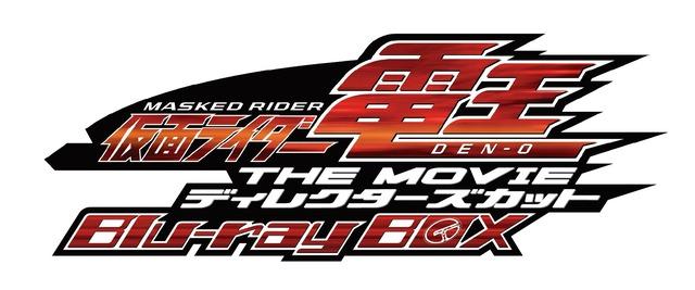 「仮面ライダー電王 THE MOVIE ディレクターズカット Blu-ray BOX」ロゴ