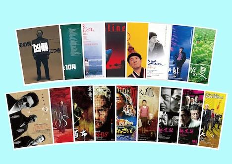 北野映画17作品の劇場ポスターを復刻したポストカードセット。