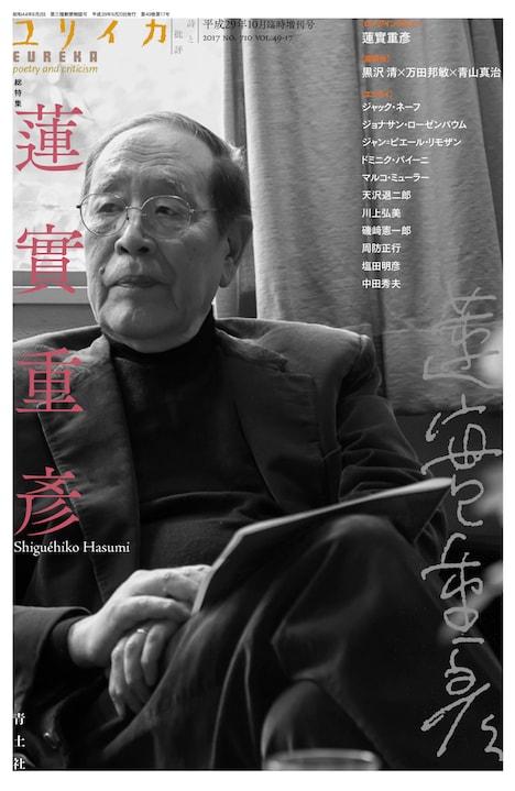 ユリイカ 2017年10月臨時増刊号「総特集 蓮實重彦」表紙