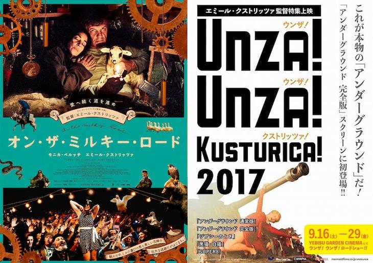 「オン・ザ・ミルキー・ロード」ポスタービジュアル(左)と「ウンザ!ウンザ!クストリッツァ!2017」ポスタービジュアル(右)。