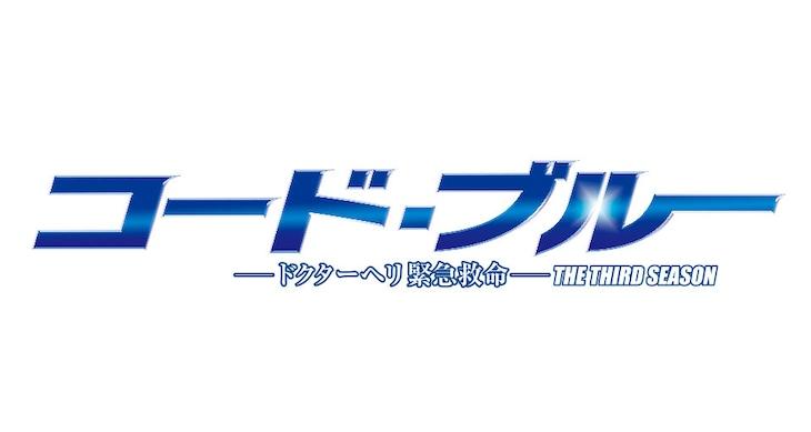 「コード・ブルー~ドクターヘリ緊急救命~THE THIRD SEASON」ロゴ
