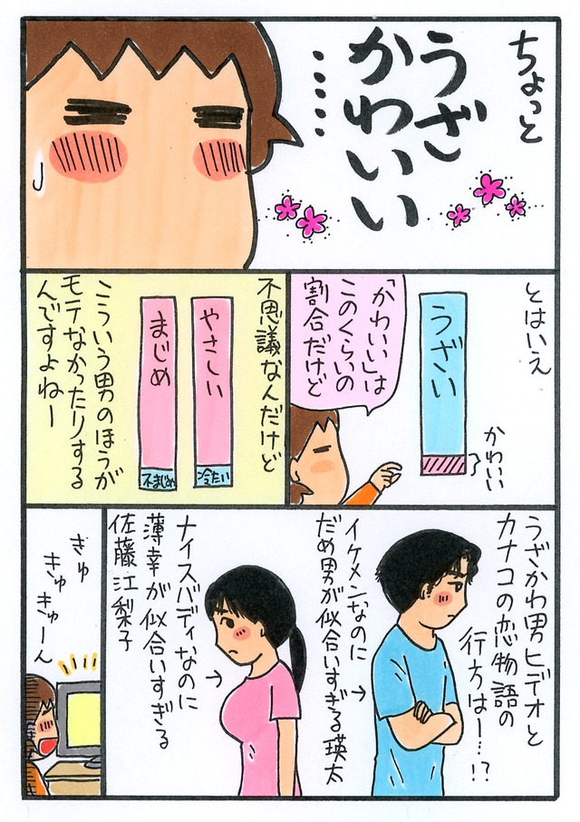 倉田真由美の描き下ろしマンガ。