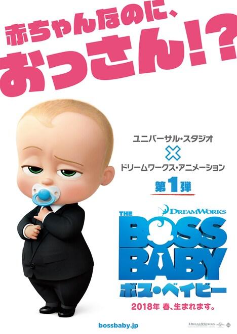 「ボス・ベイビー」ティザービジュアル