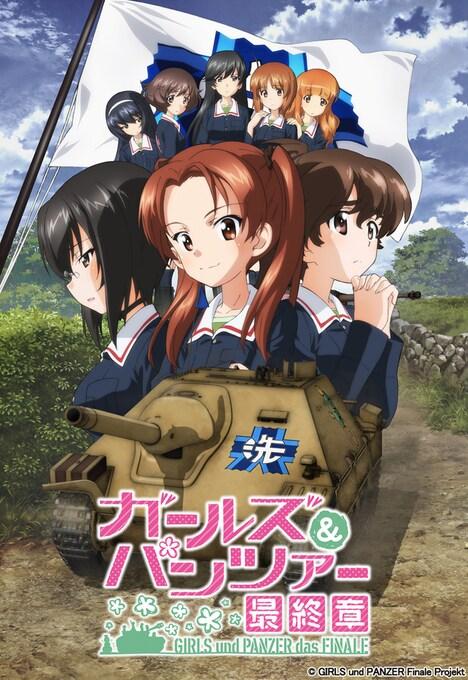 「ガールズ&パンツァー 最終章」キービジュアル