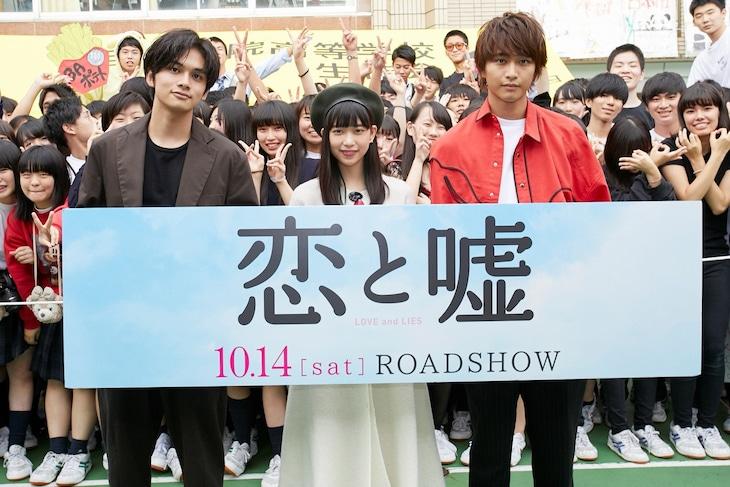 「恋と嘘」イベントの様子。左から北村匠海、森川葵、佐藤寛太。