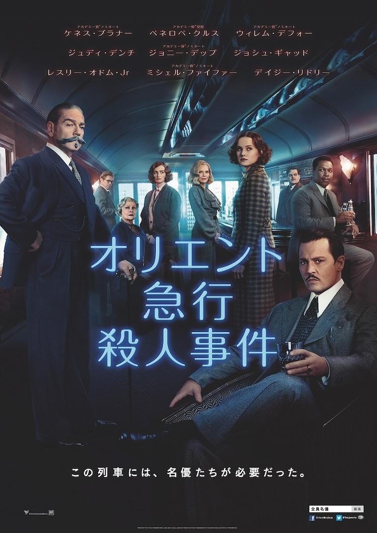 「オリエント急行殺人事件」ポスタービジュアル