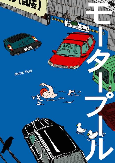 ウエダアツシ「モータープール(仮)」イメージビジュアル