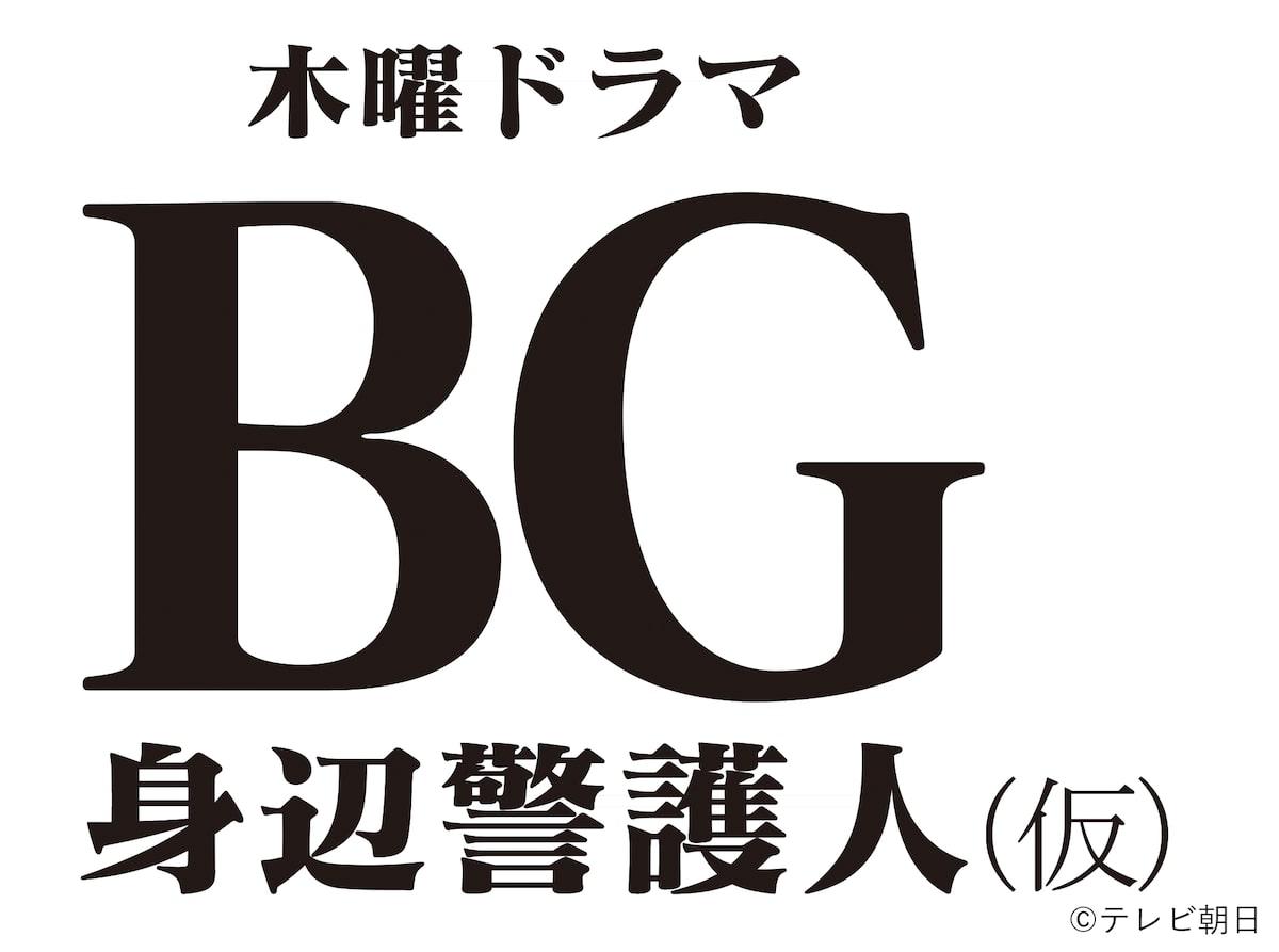 ボディーガード ドラマ