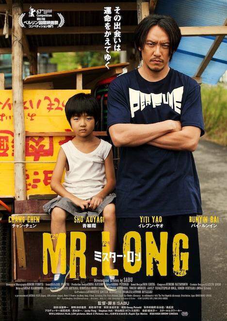 「Mr.Long/ミスター・ロン」ポスタービジュアル
