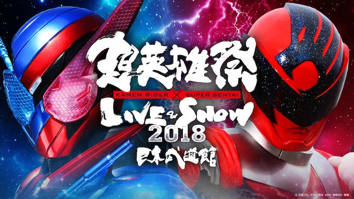 「超英雄祭 KAMEN RIDER × SUPER SENTAI LIVE & SHOW 2018」ビジュアル