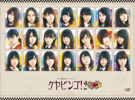 「全力!欅坂46バラエティーKEYAIBINGO!2」ジャケット