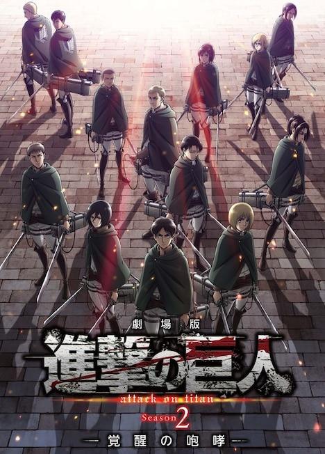 「劇場版『進撃の巨人』Season2~覚醒の咆哮~」ポスター
