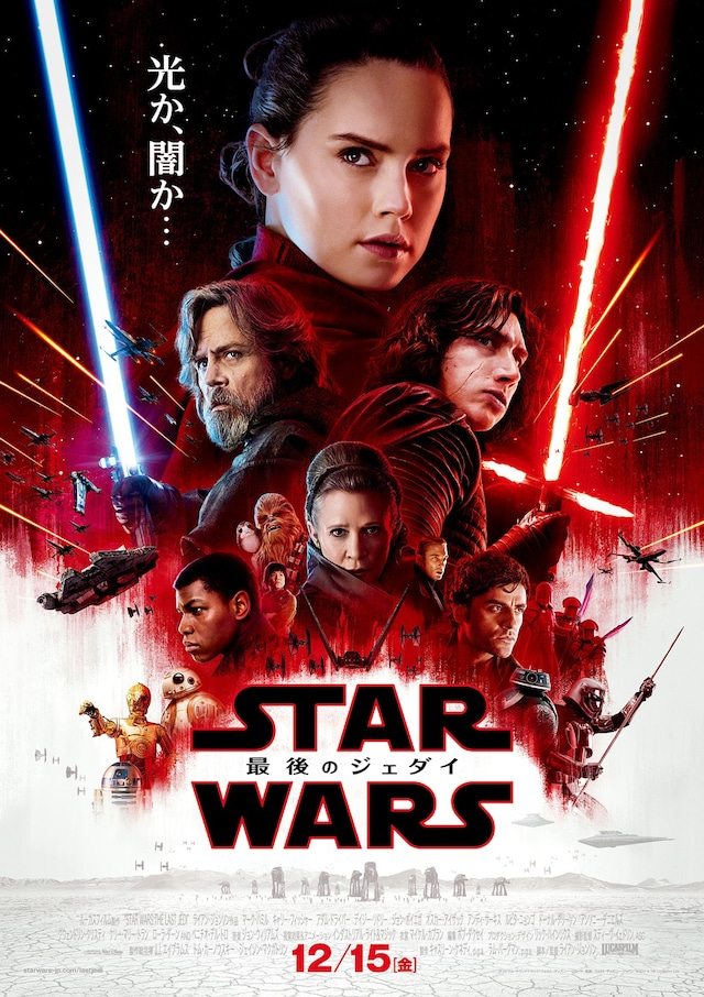 「スター・ウォーズ/最後のジェダイ」ポスタービジュアル (c)2017 Lucasfilm Ltd. All Rights Reserved.